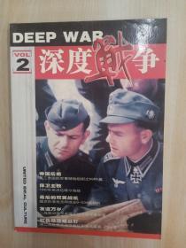 深度战争  第2期