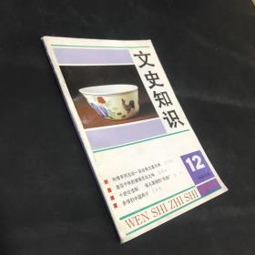 文史知识(1993)第十二期