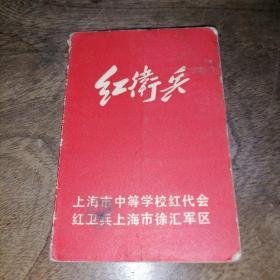 红卫兵证:上海市中等学校红代会《红卫兵》