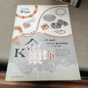 时尚收藏系列·时尚收藏:玉饰