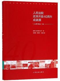 人民法院改革开放40周年成就展