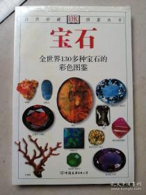 宝石——全世界130多种宝石的彩色图鉴(自然珍藏图鉴丛书)
