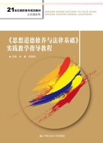 【全新正版】《思想道德修养与法律基础》实践教学指导教程9787300245119中国人民大学出版社