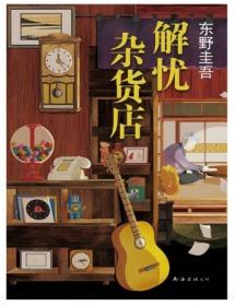 解忧杂货店(2020版)