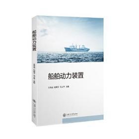 船舶动力装置