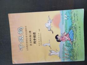 千纸鹤(语文四年级上册同步阅读)