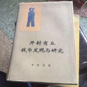 河南出土钱币丛书3:开封商丘钱币发现与研究
