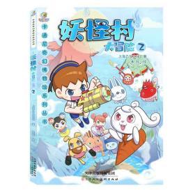 卡通尼奇幻博物馆系列丛书——妖怪村大冒险2