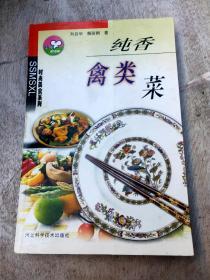 纯香禽类菜