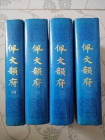 佩文韵府(1-4册)