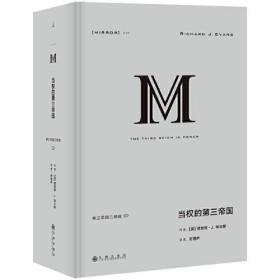 理想国译丛039:当权的第三帝国