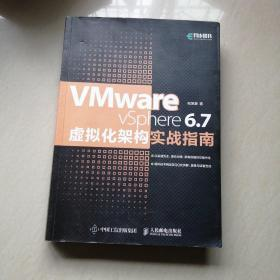 VMwarevSphere6.7虚拟化架构实战指南,