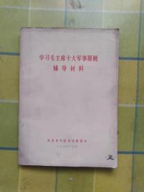 学习毛主席十大军事原则辅导材料