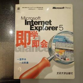 Microsoft Internet Explorer 5 即学即会    一查即会    一点即通    2020.12.31