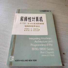 解释性计算机系统结构B1700/1800系列系列的体系结构和程序设计