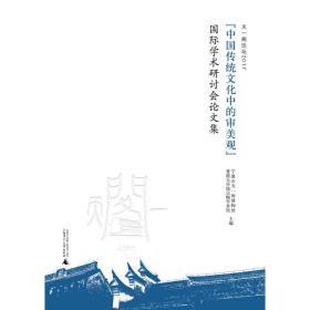"""天一阁论坛(2017)——""""中国传统文化中的审美观""""国际学术研讨会论文集"""