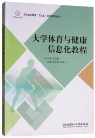 """大学体育与健康信息化教程/高等职业教育""""十三五""""规划新形态教材"""