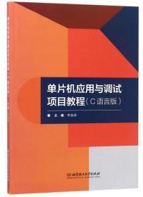 单片机应用与调试项目教程(C语言版)
