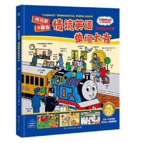 托马斯和朋友·情境英语单词大书(儿童精装读物)