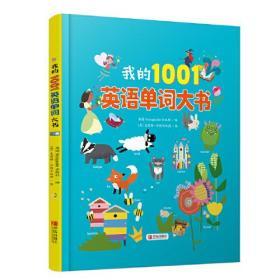 我的1001英语单词大书(精装绘本)