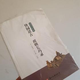 快园道古 琯朗乞巧录/张岱著作集