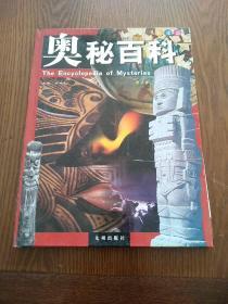 奥秘百科:彩图版第四卷
