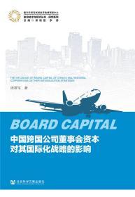 中国跨国公司董事会资本对其国际化战略的影响