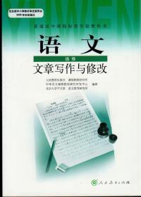 普通高中课程标准实验教科书语文选修:文章写作与修改(2006年7月一版,12月一印)