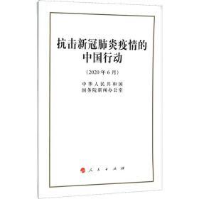 抗击新冠肺炎疫情的中国行动(32开)