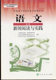 普通高中课程标准实验教科书语文选修:新闻阅读与实践(2006年10月一版,2009年7月山东一印)
