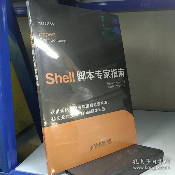 Shell脚本专家指南