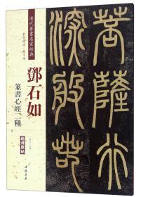 邓石如篆书心经二种(彩色高清·放大本)/清代篆书名家经典