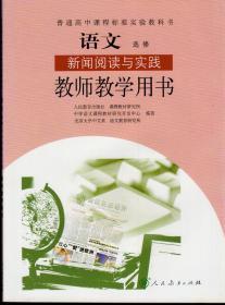 普通高中课程标准实验教科书语文选修:新闻阅读与实践教师教学用书(2006年11月一版,2009年6月四印)