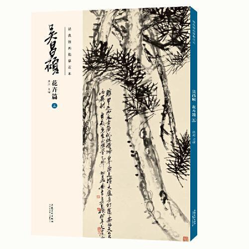 经典绘画临摹范本 吴昌硕 花卉篇 五