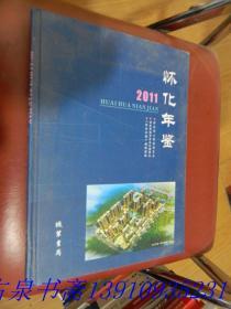 怀化年鉴. 2011