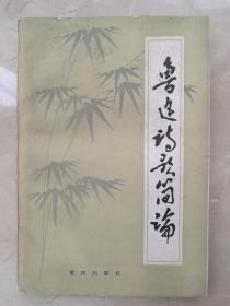 鲁迅诗歌简论(作者刘杨烈、刘健芬亲笔签名、钤印)