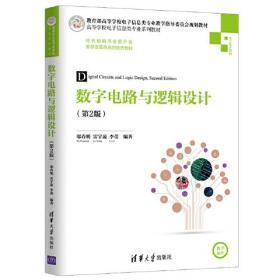 数字电路与逻辑设计(第2版)/邬春明