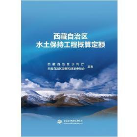 西藏自治区水土保持工程概算定额