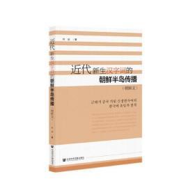 近代新生汉字词的朝鲜半岛传播:朝鲜文