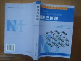 纳米改性剂