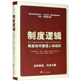 制度逻辑:制度如何塑造人和组织