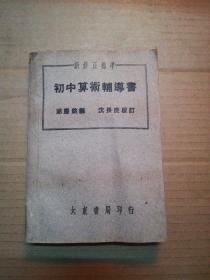 新修正标准:初中算术辅导书 (签赠本)民国三十六年初版  (见图)