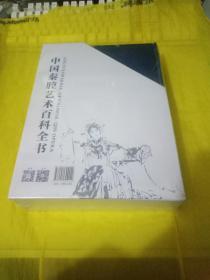 中国秦腔艺术百科全书  全新正版未拆封  实物拍摄品相如图