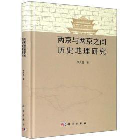 两京与两京之间历史地理研究