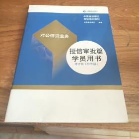 中国建设银行岗位培训教材:对公信贷业务  授信审批篇学员用书(修订册 2016版) 【16开18页】