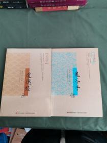 鬼谷子+道德经(2册)