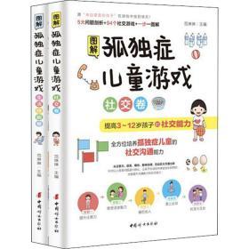 图解孤独症儿童游戏(生活技能卷+社交卷·套装全二册) 艺良教育