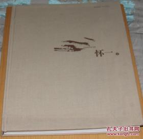 中国画名家书系. 怀一卷