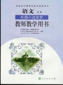 普通高中课程标准实验教科书语文选修:外国小说欣赏教师教学用书(2005年6月一版,11月一印)