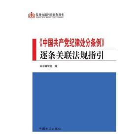 监督执纪问责业务用书:《中国共产党纪律处分条例》逐条关联法规指引